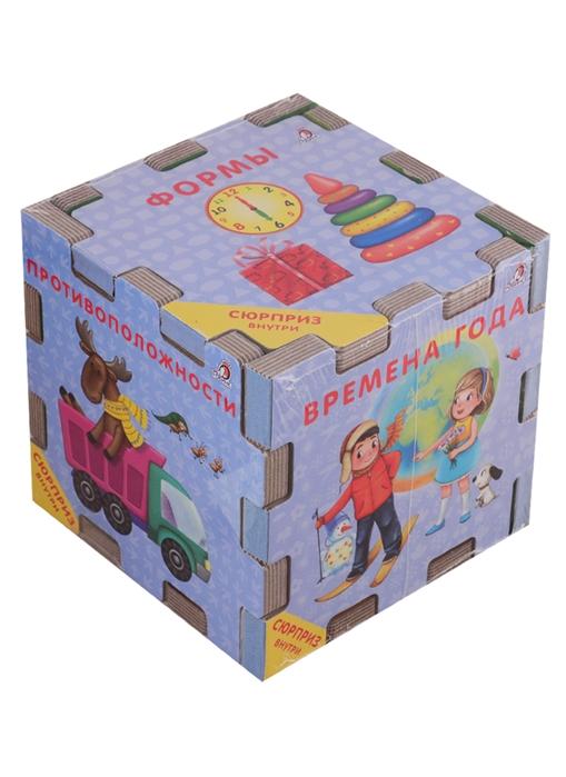 Гагарина М. (отв. ред.) Книжный конструктор Развивающий кубик цена