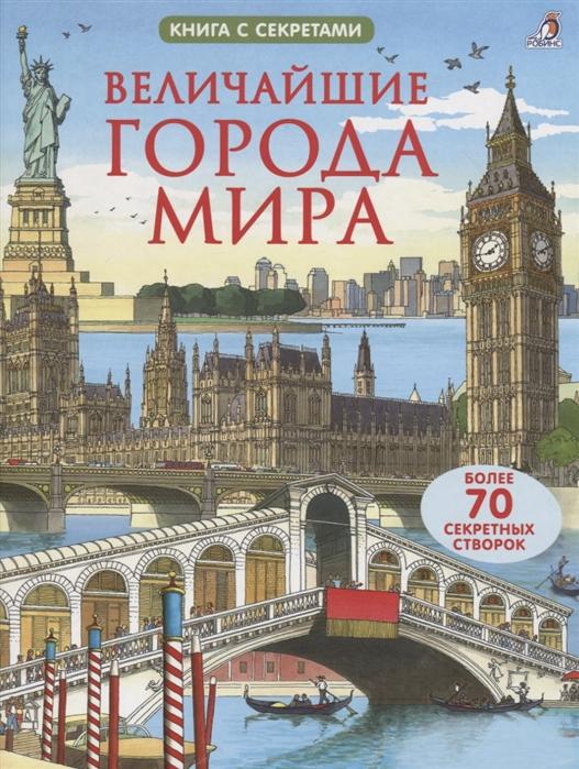 Джонс Р. Величайшие города мира Более 70 створок джонс р гонконг