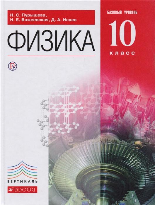 Пурышева Н., Важеевская Н., Исаев Д. Физика 10 класс Базовый уровень Учебник физика 10 класс базовый уровень учебник