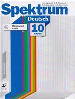 Немецкий язык. 10 класс. Базовый и углубленный уровни. Учебное пособие