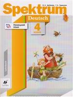 Немецкий язык. 4 класс. Учебное пособие