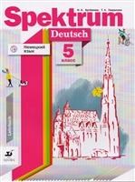 Немецкий язык. 5 класс. Учебное пособие