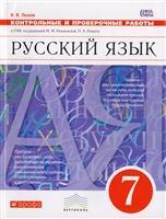 Русский язык. 7 класс. Контрольные и проверочные работы в УМК под ред. М.М. Разумовской, П.А. Леканта