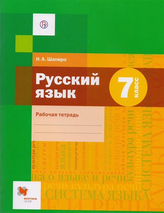 где купить Шапиро Н. Русский язык 7 класс Рабочая тетрадь для учащихся общеобразовательных организаций дешево
