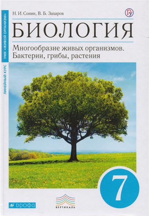 Сонин Н., Захаров В. Биология Многообразие живых организмов Бактерии грибы растения 7 класс Учебник цена