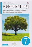 Биология. Многообразие живых организмов. Бактерии, грибы, растения. 7 класс. Учебник