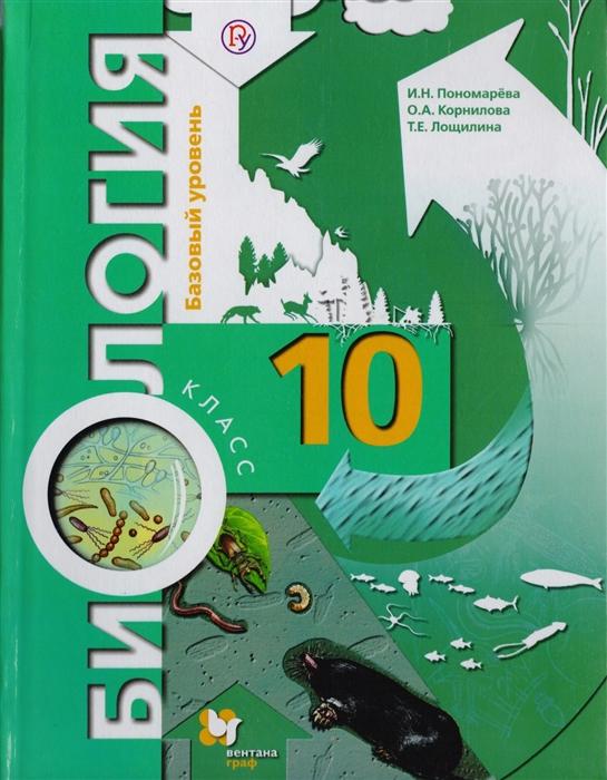 Биология 10 класс Базовый уровень Учебник для учащихся общеобразовательных организаций