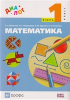 Математика. 1 класс. В 2-х частях. Часть 2. Учебник