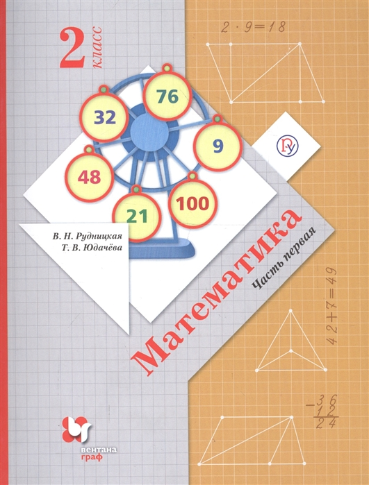 Рудницкая В., Юдачева Т. Математика 2 класс Учебник В 2 частях Часть 1 в н рудницкая е э кочурова о а рыдзе математика 1класс учебник в 2 частях часть 1
