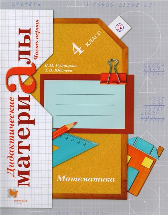 цена на Рудницкая В., Юдачева Т. Математика 4 класс Дидактические материалы В 2-х частях Часть 1