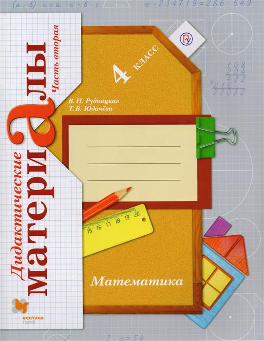 цена на Рудницкая В., Юдачева Т. Математика 4 класс Дидактические материалы В 2-х частях Часть 2