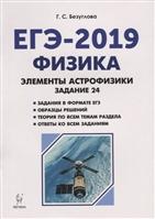 ЕГЭ-2019. Физика. Элементы астрофизики. Задание 24. Учебно-методическое пособие
