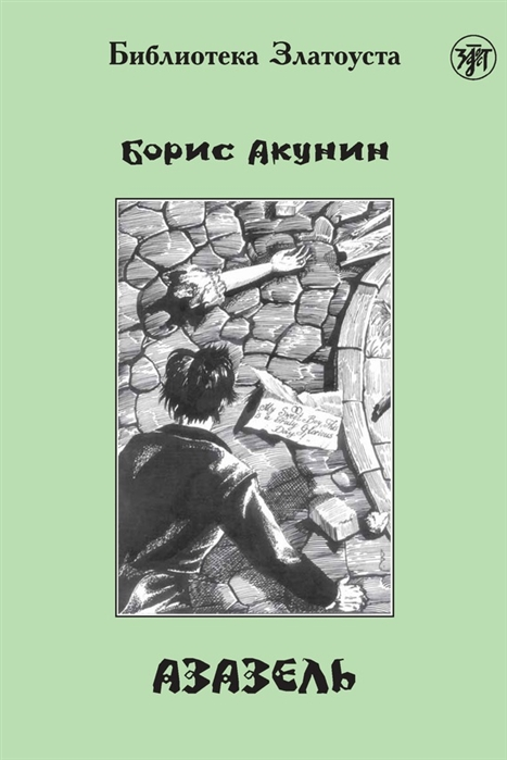 Акунин Б. Азазель азазель