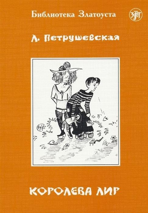 Петрушевская Л. Королева Лир петрушевская л кот который умел петь