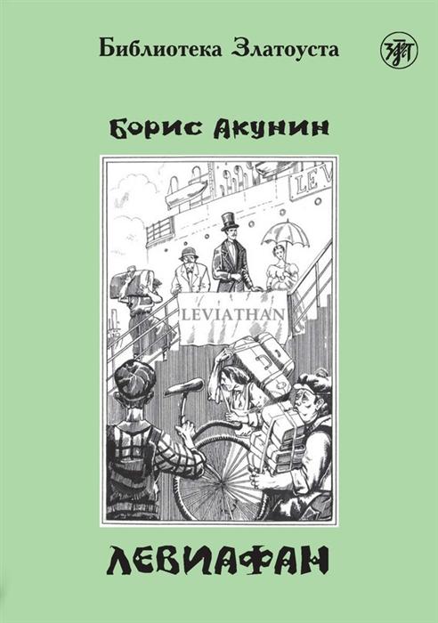 Акунин Б. Левиафан акунин б левиафан