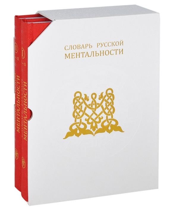 Словарь русской ментальности комплект из 2 книг