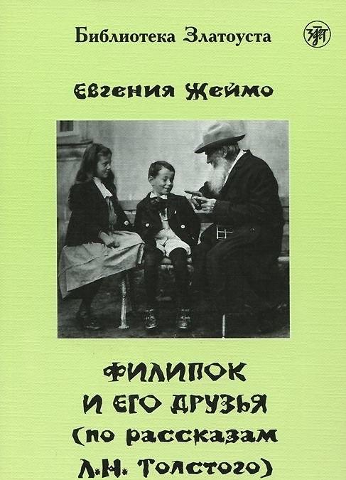 Жеймо Е. Филипок и его друзья по мотивам рассказов для детей Л Н Толстого