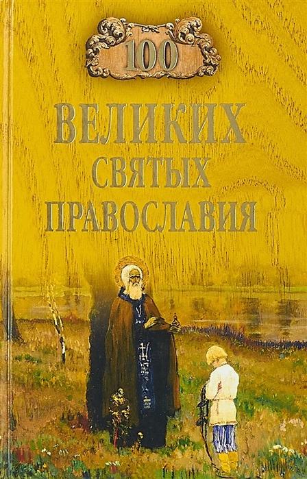 Ванькин Е. (авт.-сост.) 100 великих святых православия прокофьева е скуратовская м 100 великих красавиц