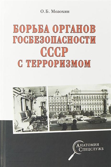 Мозохин О. Борьба органов госбезопасности СССР с терроризмом