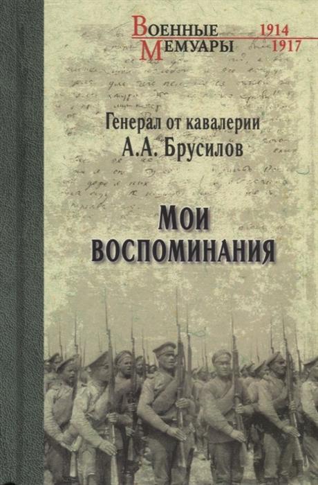 Брусилов А. Мои воспоминания