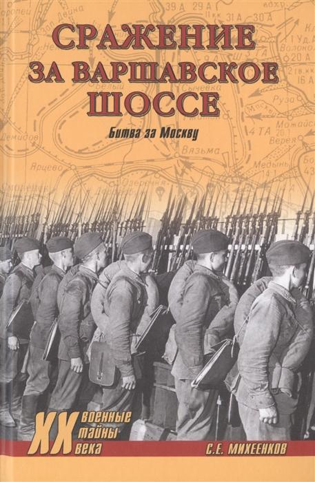 Михеенков С. Сражение за Варшавское шоссе Битва за Москву