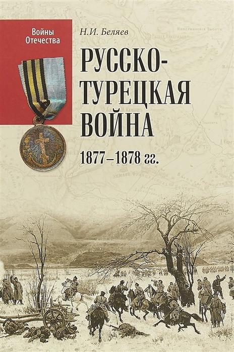 Беляев Н. Русско-турецкая война 1877-1878 гг