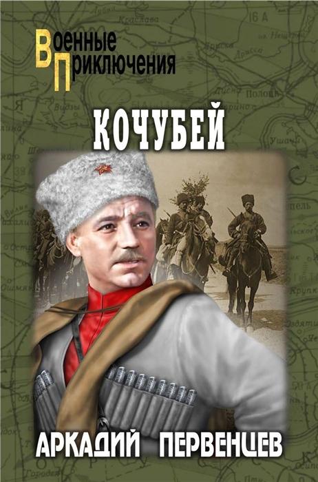 Первенцев А. Кочубей первенцев аркадий алексеевич кочубей