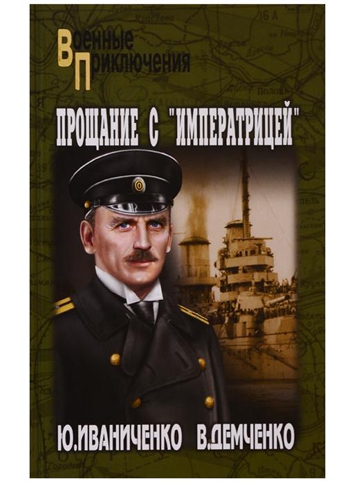 Иваниченко Ю., Демченко В. Прощание с Императрицей прощание с бумагой