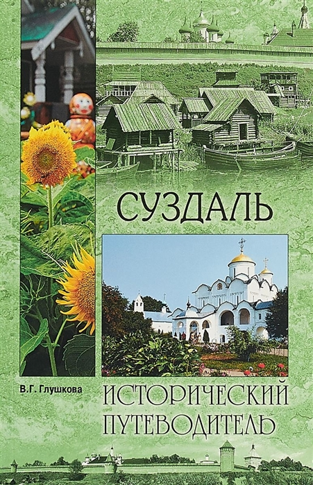 Глушкова В. Суздаль Исторический путеводитель цена в Москве и Питере