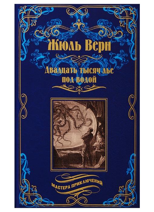 купить Верн Ж. Двадцать тысяч лье под водой по цене 200 рублей