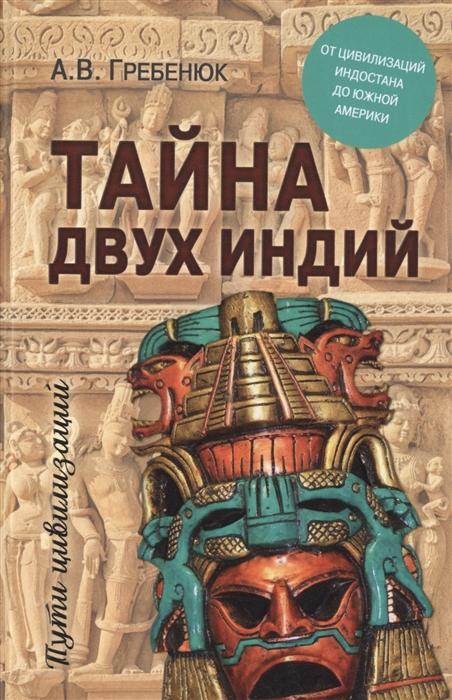 Гребенюк А. Тайна двух Индий От цивилизаций Индостана до Южной Америки медицина цивилизаций доколумбовой америки