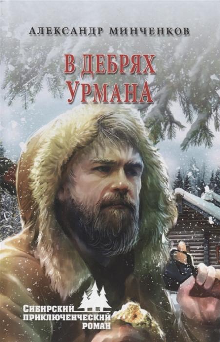 Минченков А. В дебрях урмана а г минченков glimpses of britain reader
