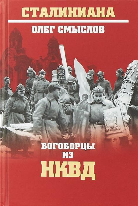 цена на Смыслов О. Богоборцы из НКВД