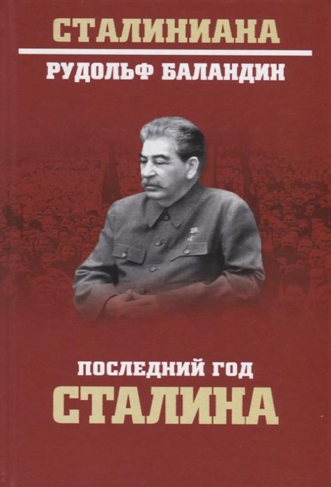 Баландин Р. Последний год Сталина
