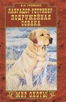 Лабрадор-ретривер - подружейная собака