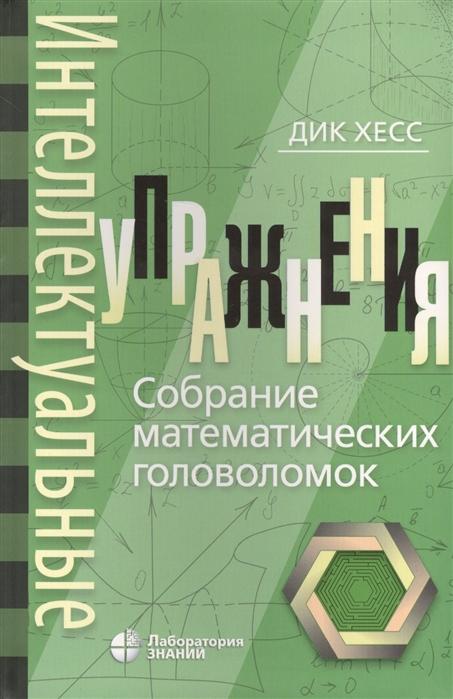 Хесс Д. Интеллектуальные упражнения Собрание математических головоломок