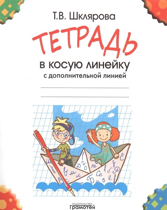 Шклярова Т. Тетрадь в косую линейку с дополнительной линией недорого