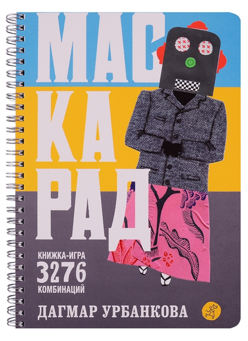 Маскарад Книжка-игра 3276 комбинаций, Самокат, Книги - игрушки  - купить со скидкой