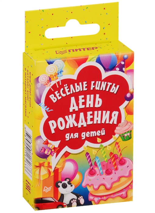 Веселые FUNты День рождения для детей