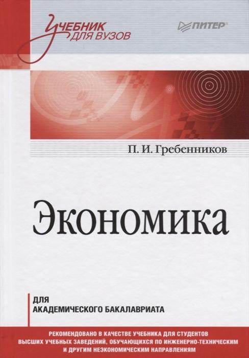 Гребенников П. Экономика Учебник для академического бакалавриата