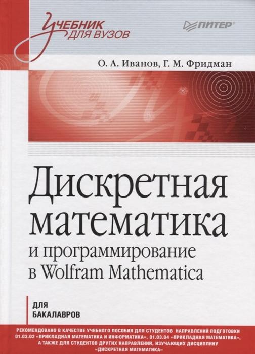 Иванов О., Фридман Г. Дискретная математика и программирование в Wolfram Mathematica Учебник для бакалавров белоусов а ткачев с дискретная математика учебник для вузов