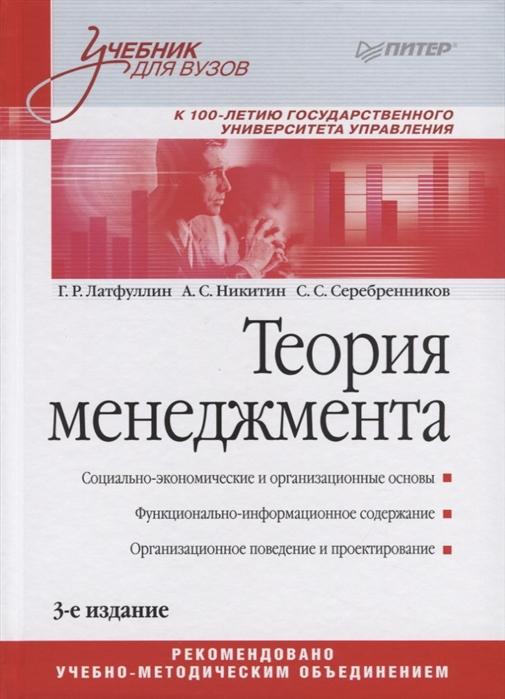 Латфуллин Г., Никитин А., Серебренников С. Теория менеджмента Учебник баринов в теория менеджмента учебник