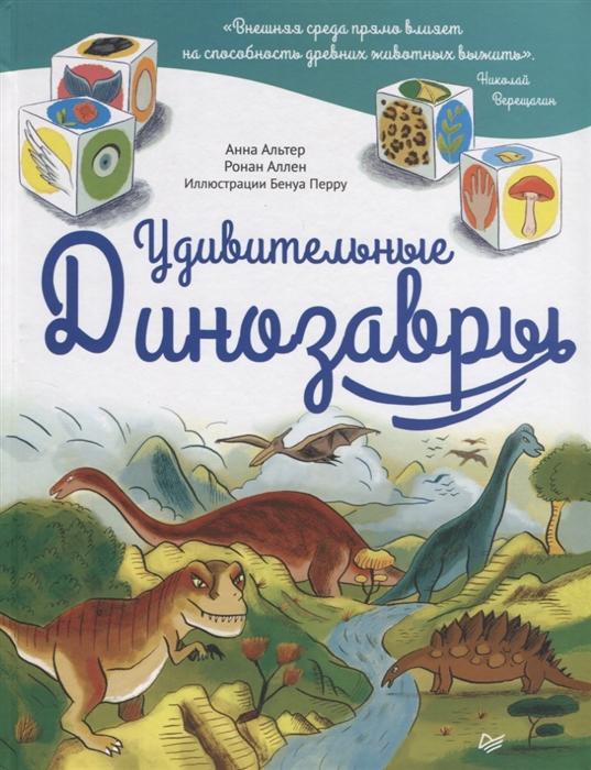 Альтер А., Ривз Х. Удивительные динозавры удивительные динозавры альбом 250 наклеек