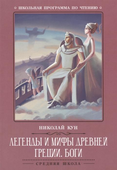Кун Н. Легенды и мифы Древней Греции Боги кун н переск геракл и атлант мифы древней греции