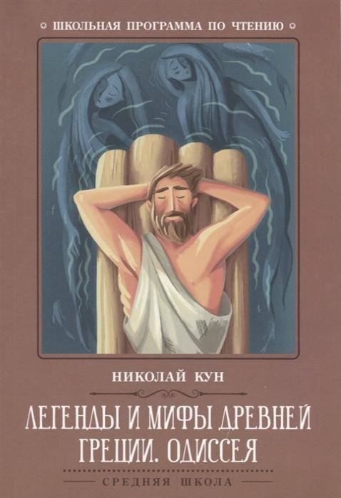 Кун Н. Легенды и мифы Древней Греции Одиссея кун н переск геракл и атлант мифы древней греции