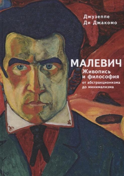 Малевич живопись и философия от абстракционизма до минимализма