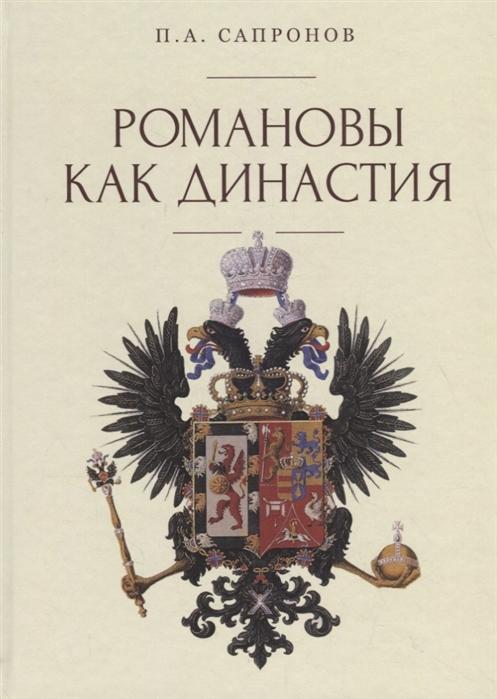 Сапронов П. Романовы как династия стоимость