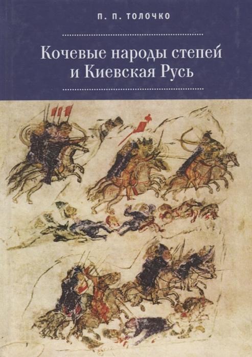 Толочко П. Кочевые народы и Киевская Русь