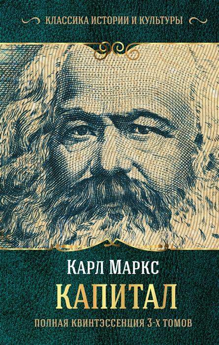 Маркс К. Капитал