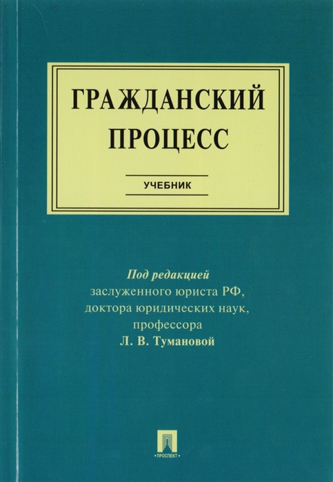 Туманова Л. (ред.) Гражданский процесс Учебник недорого